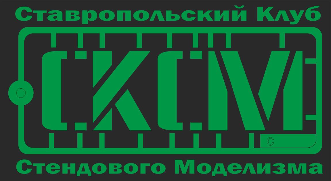 Ставропольский Клуб Стендового Моделизма